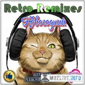 Retro Remix Quality - Новогодний (50x50) MP3 2019