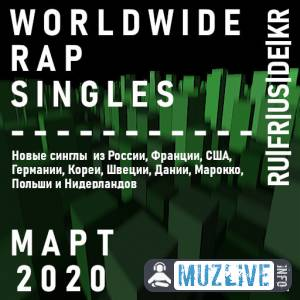 Worldwide Rap Singles - Март 2020 MP3 2020
